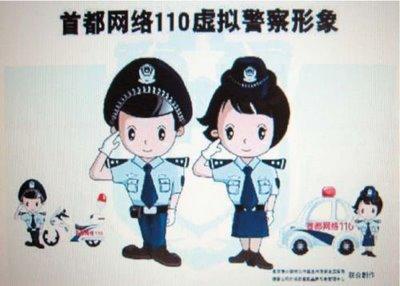 Interdiction de faire des jeux de mots en Chine (dans la pub)