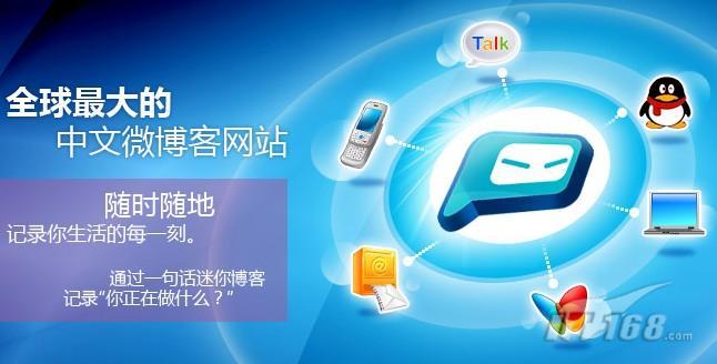 Le microblogging en Chine