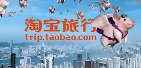 Taobao se lance dans le Voyage en Ligne