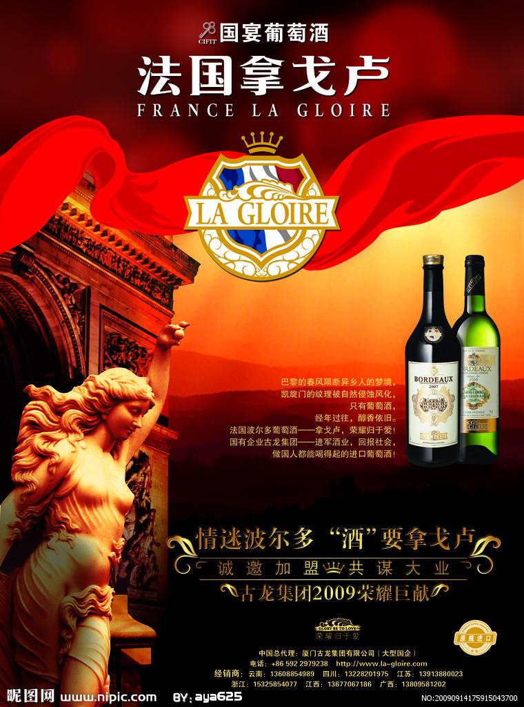 Comment l'image du vin Français est exploitée en Chine