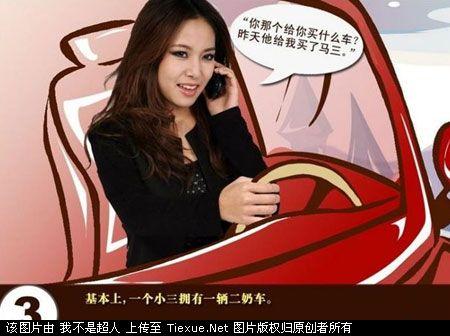 Les maitresses en Chine et leur influence sur la société