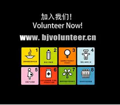 La communication d'une association à Pékin
