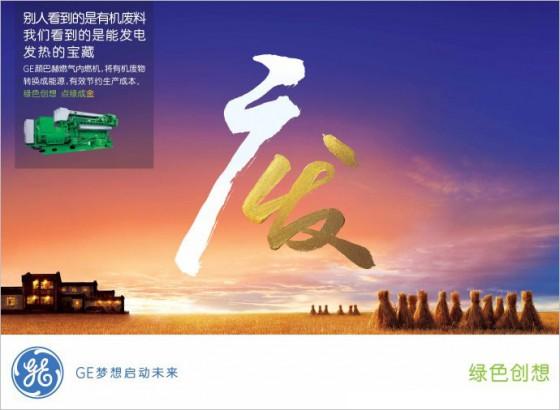 General Eletric: Ecologie et Caractère chinois