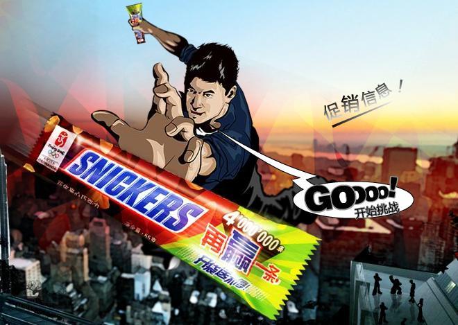 Publicité snicker en chine