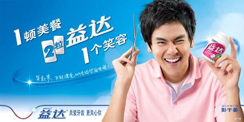 Publicité pour des Chewing Gum chinois