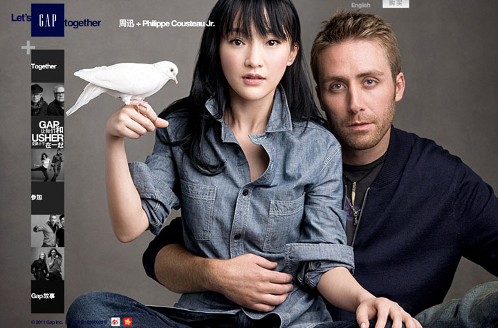 Publicité pour GAP à Shanghai
