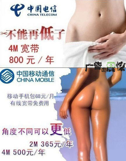 Publicité comparative en faveur de China Mobile