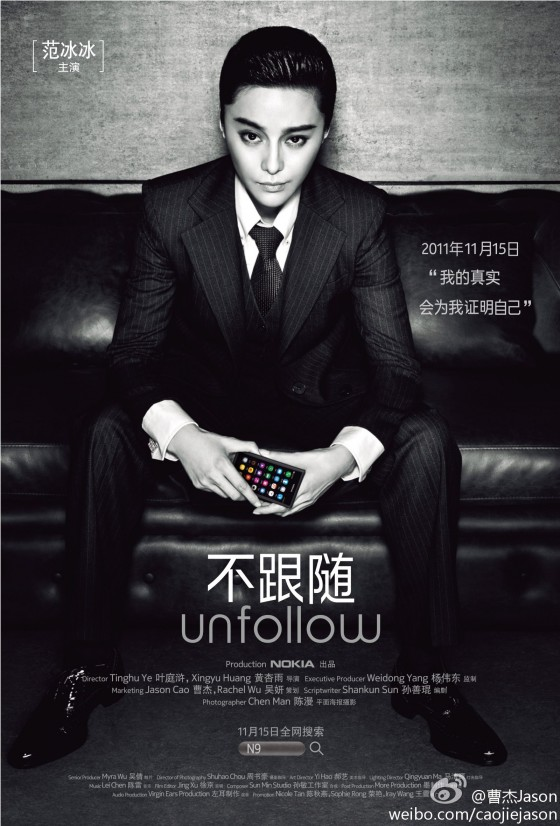 Nokia N9: le film Unfollow avec Fan Bingbing