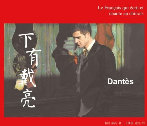 Dantès : le livre