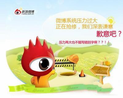Les commentaires sur Weibo sont bloqués