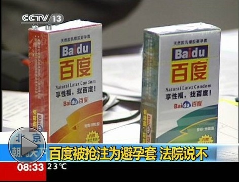 Les préservatifs Baidu