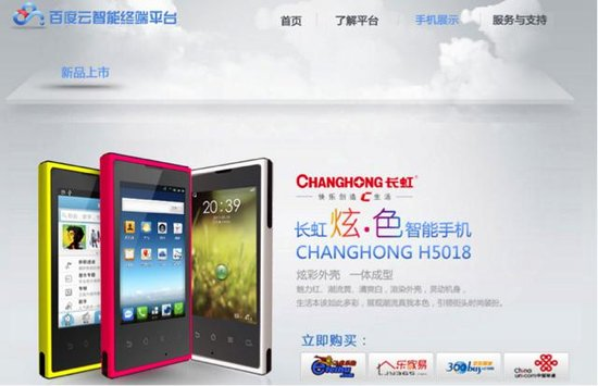 Baidu va lancer son 1er téléphone portable