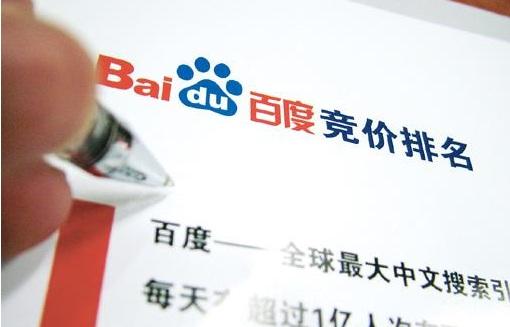 Les Bouleversements des moteurs de recherche en Chine
