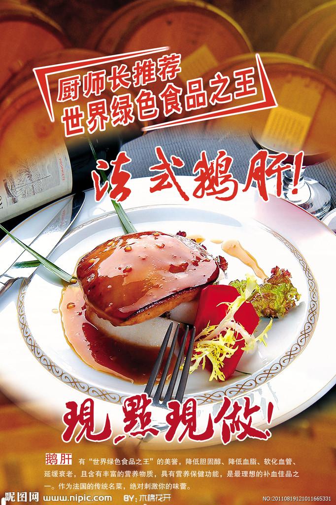 Le foie gras chinois