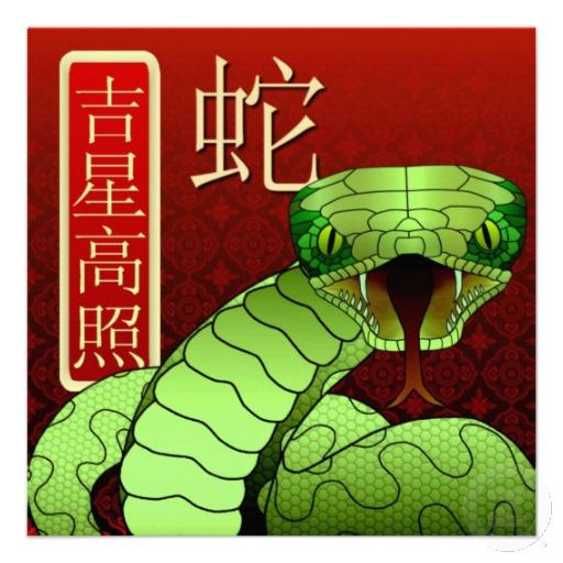 Bonne année du serpent à tous!