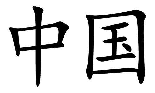D'où vient le mot Chine ?