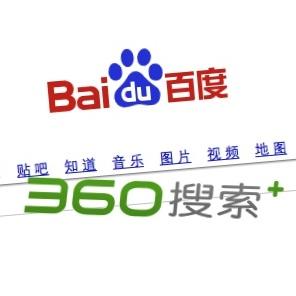 Alibaba et Qihoo 360 s'associent pour contrer Baidu