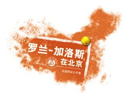 Développement du tennis en Chine