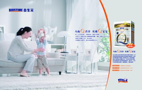Interview de Biostime, spécialiste de la nutrition infantile et maternelle en Chine