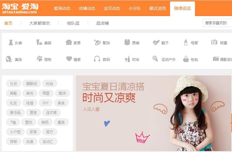 Taobao lance son réseau social