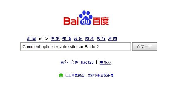 L'optimisation sur Baidu – 7 facteurs à connaitre.
