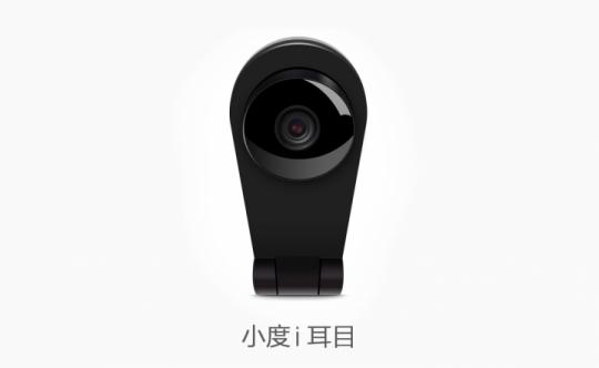 Baidu lance une nouvelle caméra de surveillance domestique