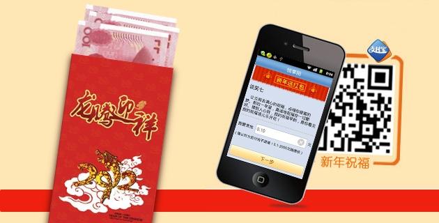 7 campagnes marketing de code QR dont on se souviendra en Chine !