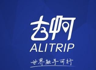 Alibaba élargit ses services sur le marché du voyage en ligne avec Alitrip