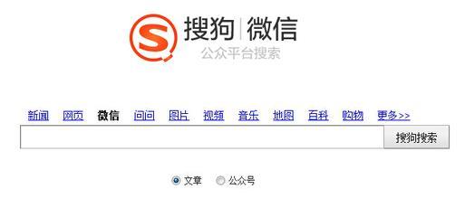 Sogou, challenger de Baidu fait près de 80% de croissance en 2014