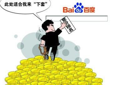 Comment Baidu manipule les résultats pour gagner plus d'argent ?