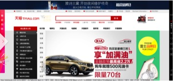 Le e-Commerce chinois explose les records.