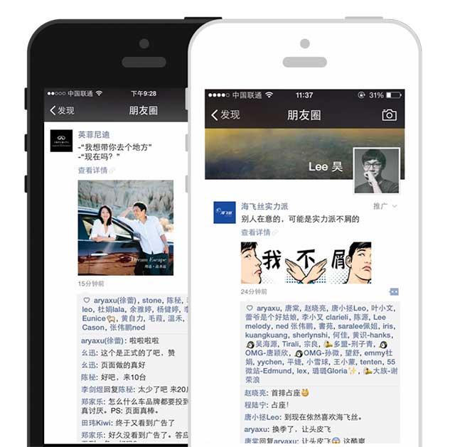 WeChat lance le concept de publicité vidéo dans «Moments»
