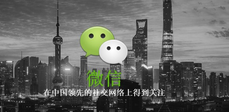 Utilisez WeChat en tant que newsletter en Chine !