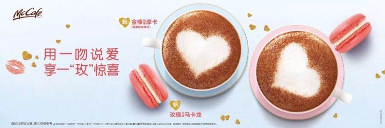 5 Campagnes Marketing Innovantes sur WeChat