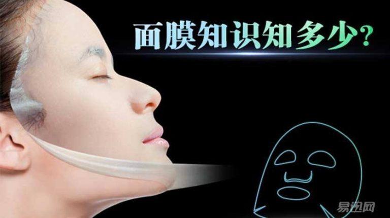 En Chine, 80% des masques de soins du visage sont vendus sur WeChat