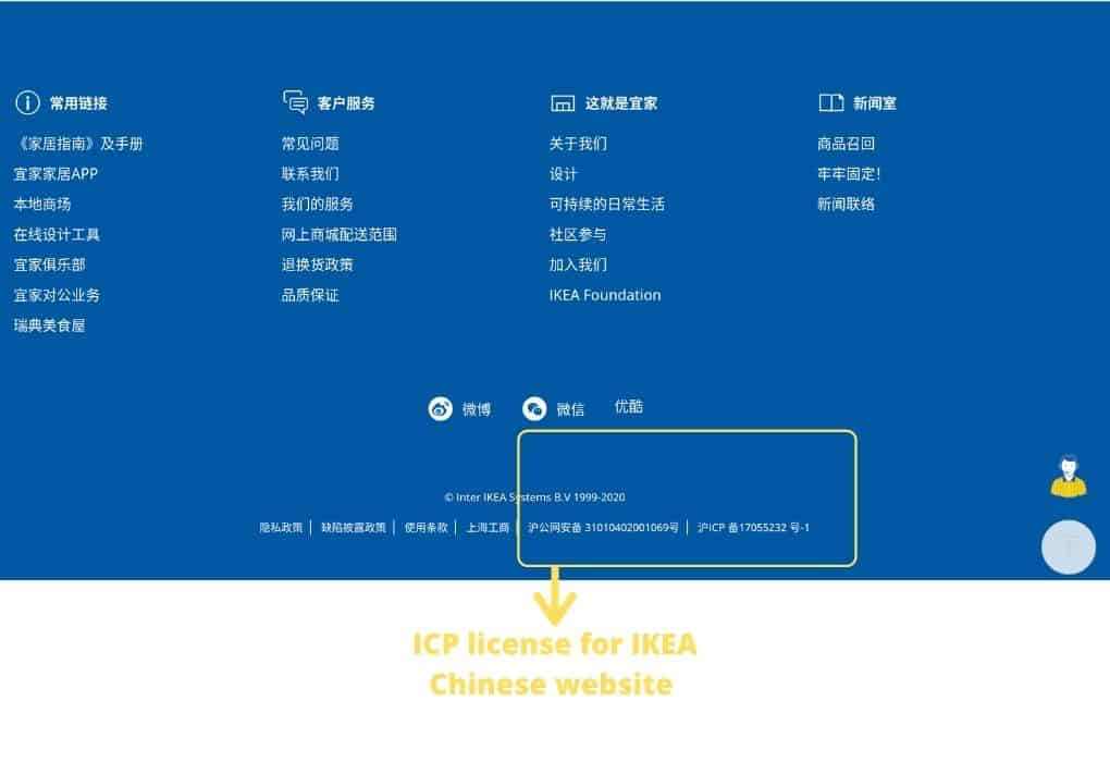 ICP-license-for-IKEA-Chinese-website