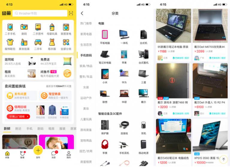 Le marché de l'occasion en Chine en plein boom grâce aux applications d'Alibaba et de Tencent