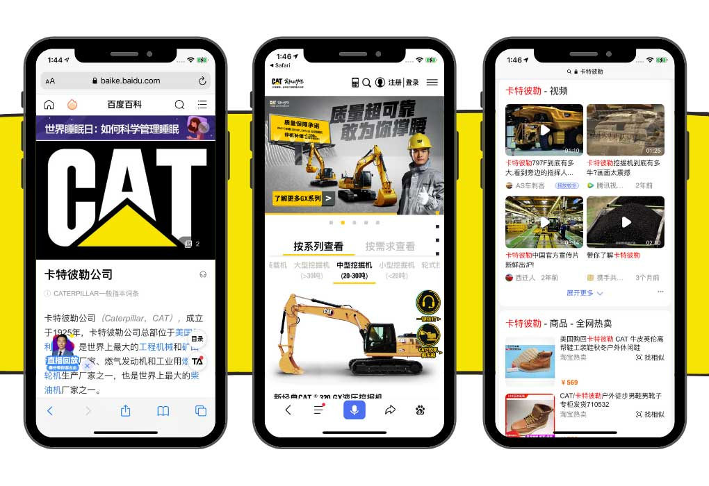 Page Baidu Baike (le Wiki Chinois) de la société CAT.