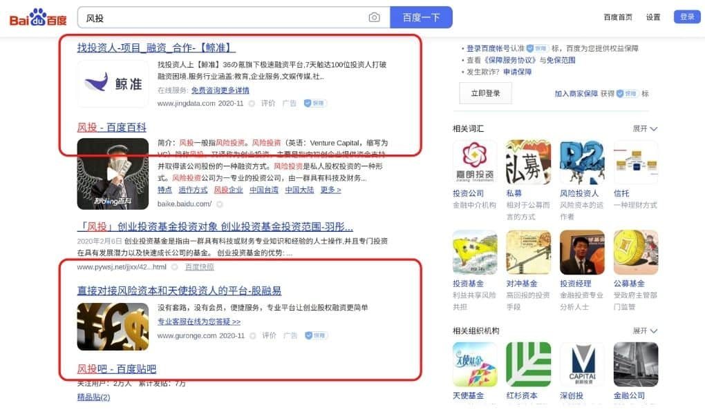 publicité payante sur Baidu - résultat de recherche sur VC