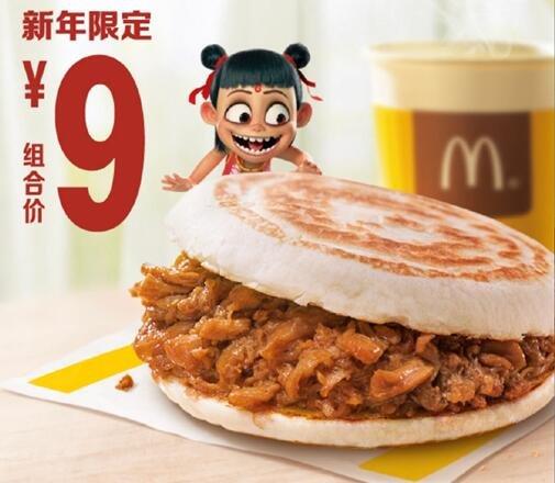 McDonald, le flop du burger spécial Nouvel An chinois
