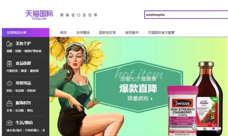 Les chinois achètent de plus en plus de compléments alimentaires via Tmall Global