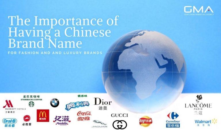 Avez-vous besoin d'un nom de marque chinois?